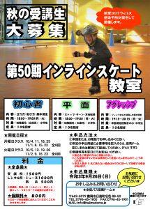 第50期インラインスケート教室月曜日クラス @ インラインスケートパーク