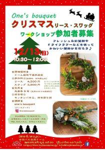 one's bouquet クリスマスリース・スワッグワークショップ @ 全但バス但馬ドームドーム棟選手控室